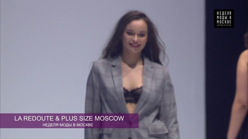 Показ La Redoute Plus Size Moscow на Неделе Моды в Москве 24.10.2018