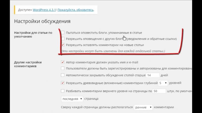 Как правильно настроить wordpress после его установки на сайт