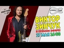 По волнам с Тынку LIVE В гостях Виктор Зинчук