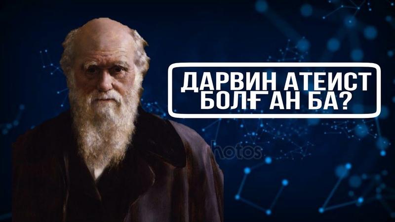 ДАРВИН ҚҰДАЙҒА СЕНГЕН БЕ ДАРВИН ЖАЙЛЫ АҚИҚАТ