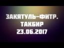 Закятуль фитр. Такбир 23.06.2017 || Абу Яхья Крымский