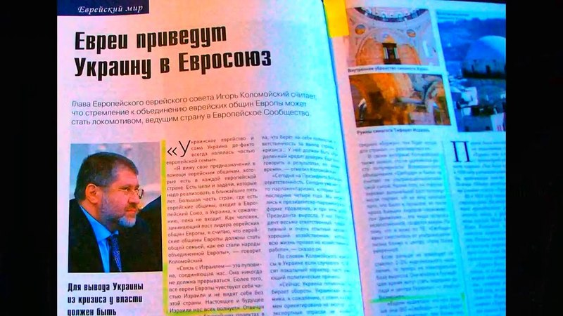 Эдуард ХОДОС Путин ошибся в угоду Хабада Коломойский не мелкий авантюрист