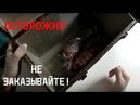 Nsk Show: самые жуткие посылки из ДаркНета (DarkNet)