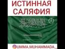 В нашем мире нет саляфов но есть те кто следует корану и сунне пророка Мухаммада салалаху алейхи уа салям