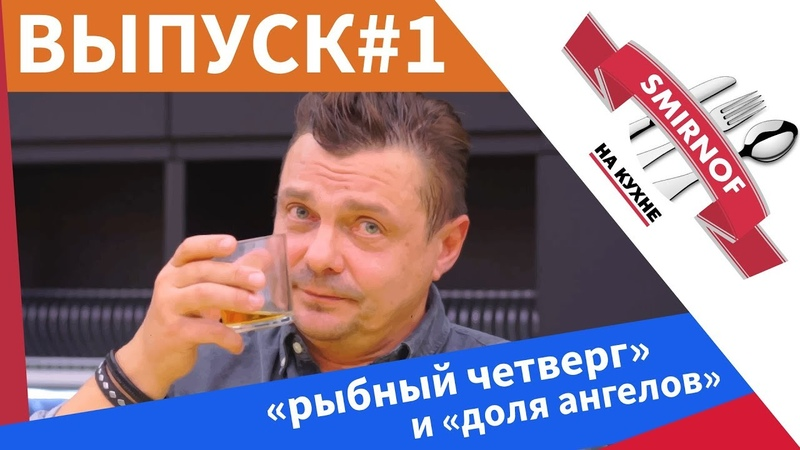 SMIRNOF на кухне 1 Выпуск! Рыбный четверг и доля Ангелов