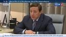 Новости на Россия 24 • Хлопонин рассказал Медведеву о новом законе по климату