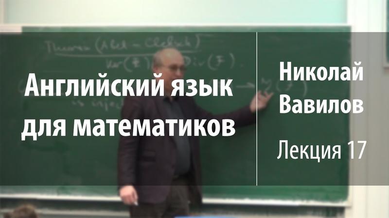 Лекция 17   Английский язык для математиков   Николай Вавилов   Лекториум
