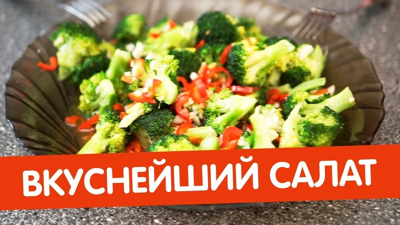 Сегодня Ольга и Дмитрий приготовят для вас очень вкусный салат из брокколи, который отлично подходит при сахарном диабете и поможет в снижении уровня сахара в крови.