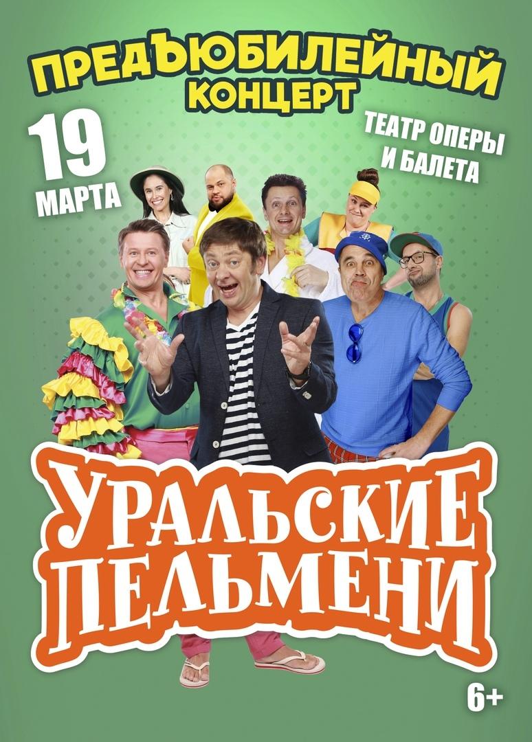Афиша Нижний Новгород 19 марта Шоу «Уральские Пельмени» в Н.Новгороде