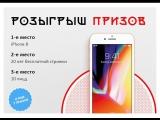 Розыгрыш Iphone 8, 21.04.18