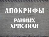 Апокрифы ранних христиан. Журнал GEO