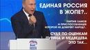 Кризис Единой России Путин и Медведев критикуют свою же партию Партия хамов и приспособленцев