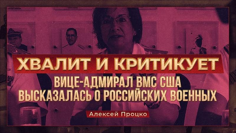Хвалит и критикует Вице адмирал ВМС США высказалась о российских военных Алексей Процко