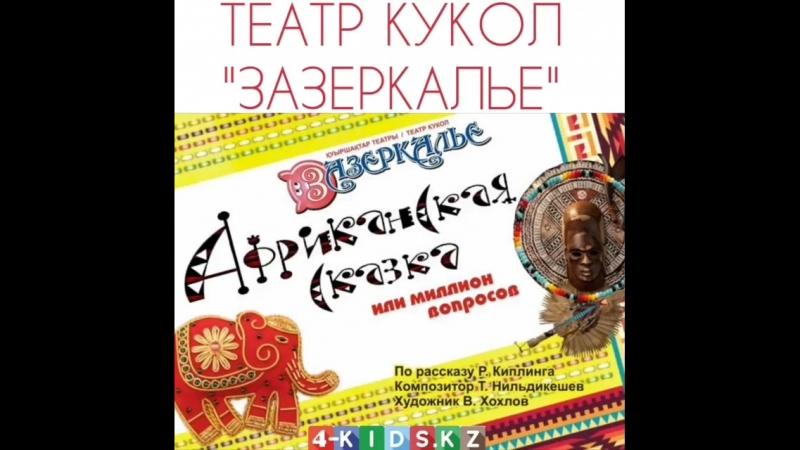 Алматы театр кукол зазеркалье. Афиша