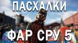 10 Отсылок, Секретов и Пасхалок в Far Cry 5