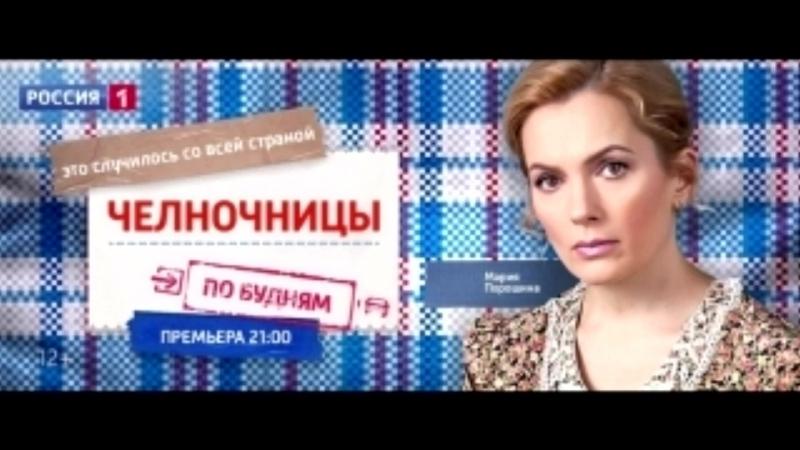 Челночницы 2 сезон: 16-17 серия (2018) 1 3 4 5 6 7 8 9 10 11 12 13 14 15