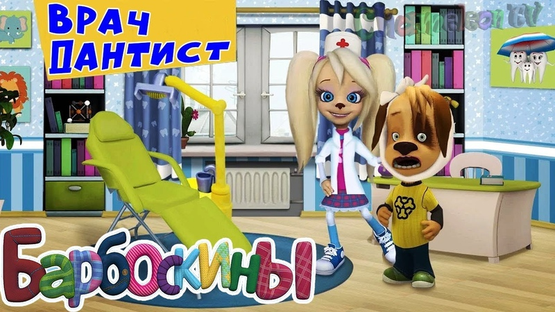 Барбоскины Врач Дантист Роза на практике новая игра мультик для детей