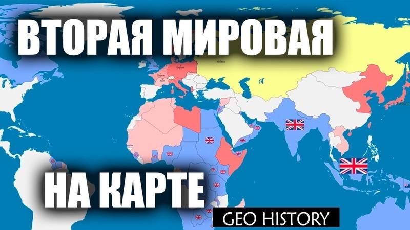 Вторая мировая - причины, события, последствия на карте
