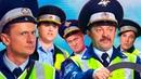 Номера про ментов и гаишников - Уральские Пельмени