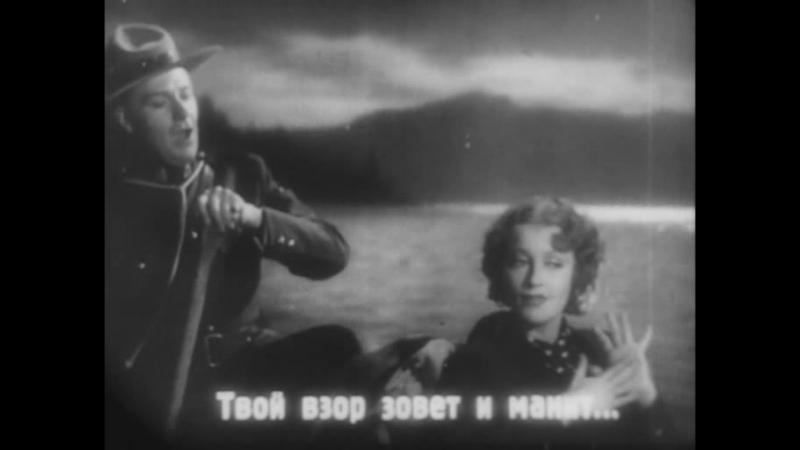 Роз Мари (Rose-Marie) 1936г. - песни из трофейного фильма