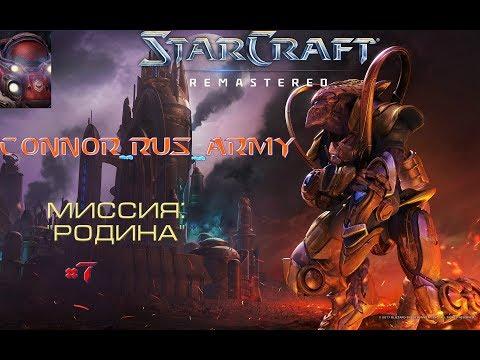 StarCraft Remastered Прохождение кампании Протоссов Часть 7 Миссия Родина