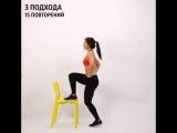 Домашняя тренировка со стулом