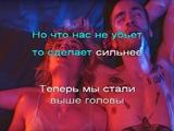 Караоке - Полина Гагарина Выше головы
