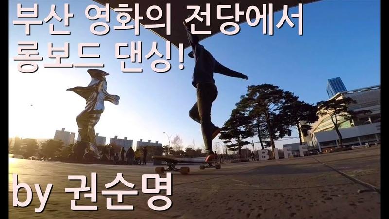 2019 부산 두달살이 첫영상 영화의 전당에서 롱보드 타기!