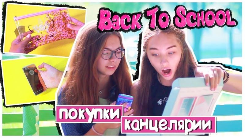BACK TO SCHOOL 2018: канцелярия в ШКОЛУ / мои покупки / обратно в школу | Marisha MT