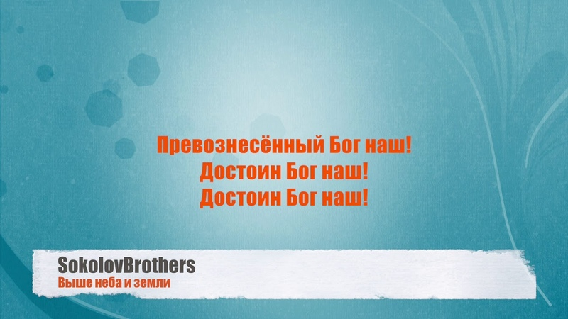 SokolovBrothers - Выше неба и земли (аудио версия)