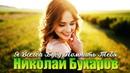Я ВСЕГДА БУДУ ПОМНИТЬ ТЕБЯ Прекрасная Романтическая Мелодия от Николая Бухарова