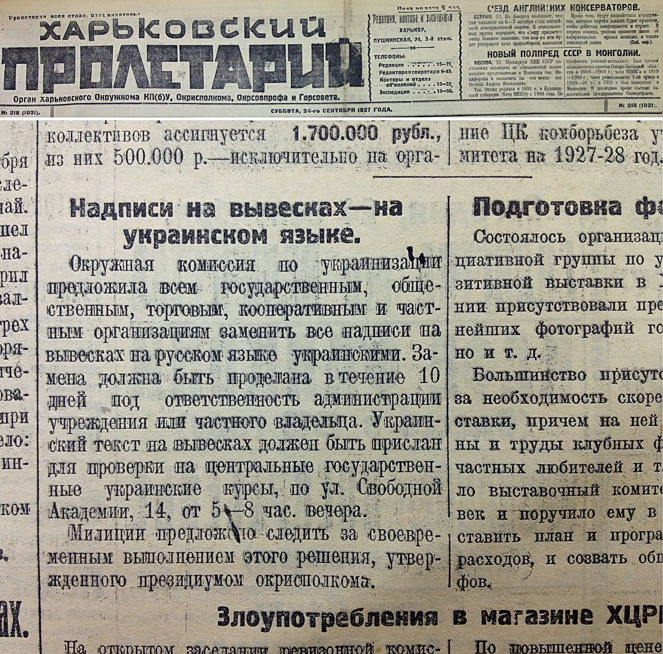 Харьковская пресса (разумеется, большевистская, т.