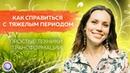 Как справляться с тяжелым состоянием или периодом. Простые техники трансформации–Екатерина Самойлова