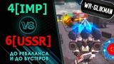 war Robots. 4 IMP VS 6 USSR. Фигня Война, главное Маневры!