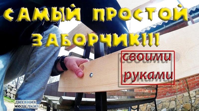 ✅ САМЫЙ ПРОСТОЙ и КРАСИВЫЙ ЗАБОР Как сделать своими руками. Быстро! Дешево! Красиво! Долговечно!