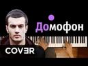 Terry - Домофон ● cover | кавер ● ᴴᴰ НОТЫ MIDI