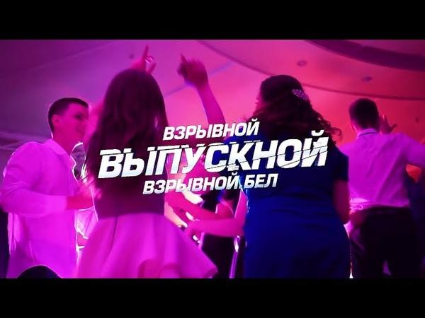 ВЗРЫВНОЙ ВЫПУСКНОЙ г. Мозырь 13-я школа 08.06.2018