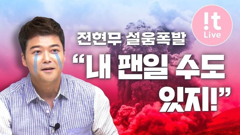 !t Live(잇라이브) Special : The 3rd Celeb L!VE 은혁전현무한석준 2