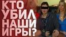 История Российской Игровой Индустрии . Кто убил наши игры? Выпуск 5