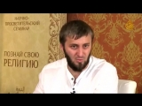 Абу Умар - Исламская этика, урок 3