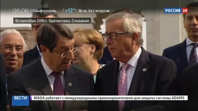 Новости на Россия 24 • Нелегальная миграция, безопасность и Brexit - главные темы саммита ЕС в Братиславе