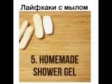 Идеи с мылом