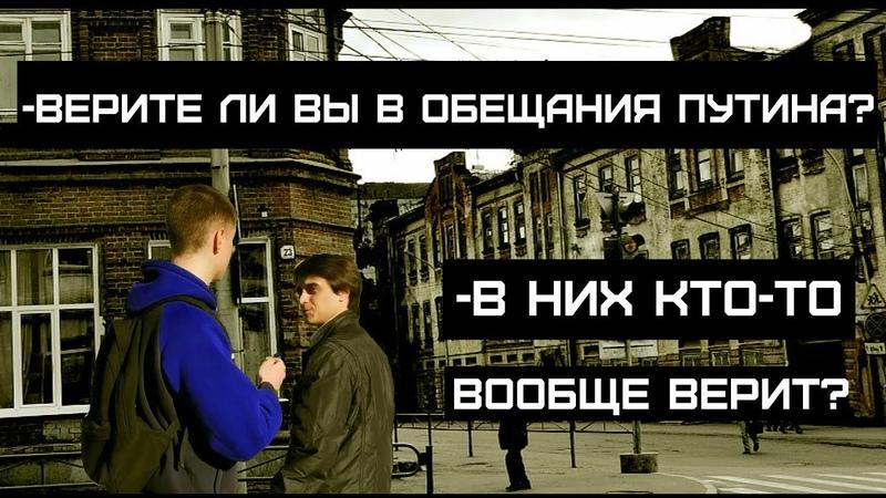ВЕРИТЕ ЛИ ВЫ В ОБЕЩАНИЯ ПУТИНА Опрос россиян