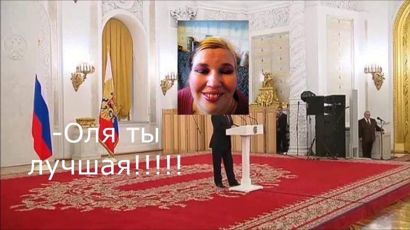 Ольга Герасимова-Кисик Мой. Клип. Поздравление from president Olga/and more...