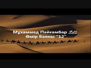 Мұхаммед Пайғамбар ﷺ Өмір Баяны