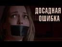 Короткометражка Досадная ошибка комедия чёрный юмор фильмы HD