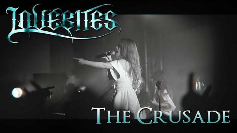 LOVEBITES / The Crusade [MUSIC VIDEO (YouTube version)]