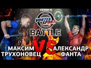 Трухоновец vs фанта! workout vs bodybuilding! дуэль 1 - vortex sport battle #18