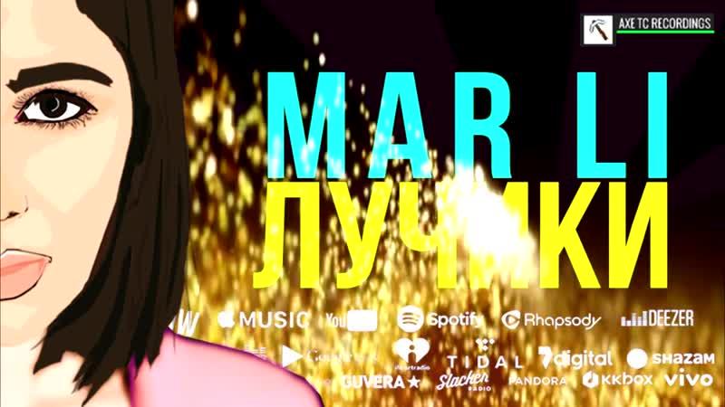 Mar Li - Лучики (Original Mix),авторский трек,поёмвсети,шикарный голос,красиво поёт,у девочки талант,хит 2018,голос,песни на тнт