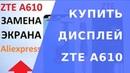 ZTE A610 замена экрана Часть 2 ZTE A610 купить дисплей